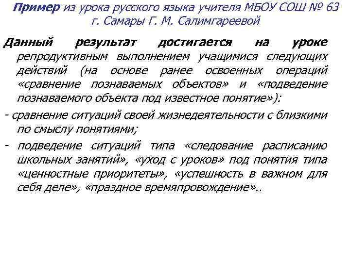Пример из урока русского языка учителя МБОУ СОШ № 63 г. Самары Г. М.