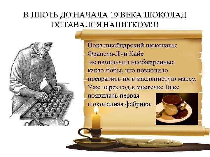 В ПЛОТЬ ДО НАЧАЛА 19 ВЕКА ШОКОЛАД ОСТАВАЛСЯ НАПИТКОМ!!! Пока швейцарский шоколатье Франсуа-Луи Кайе