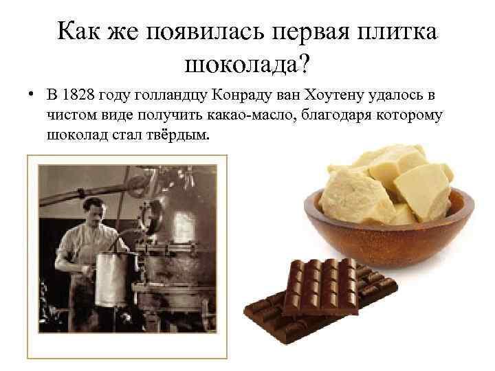 Как же появилась первая плитка шоколада? • В 1828 году голландцу Конраду ван Хоутену