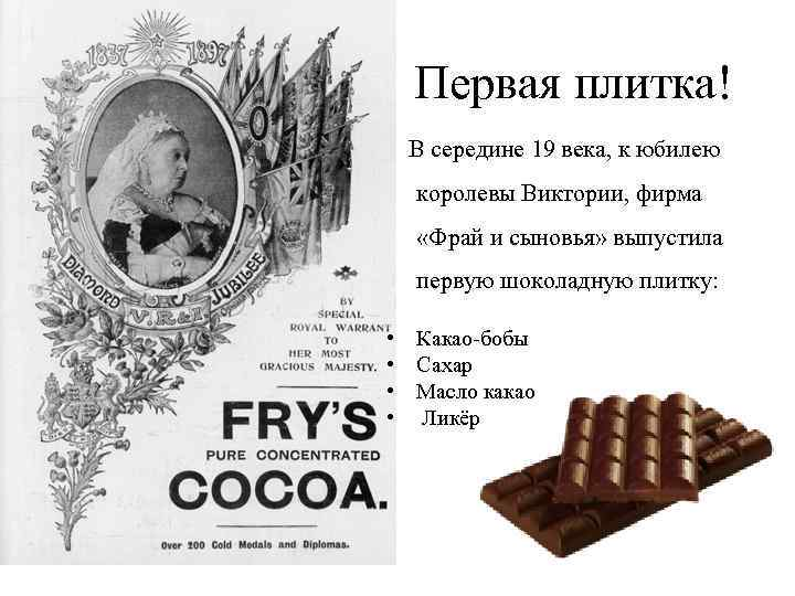 Первая плитка! В середине 19 века, к юбилею королевы Виктории, фирма «Фрай и сыновья»