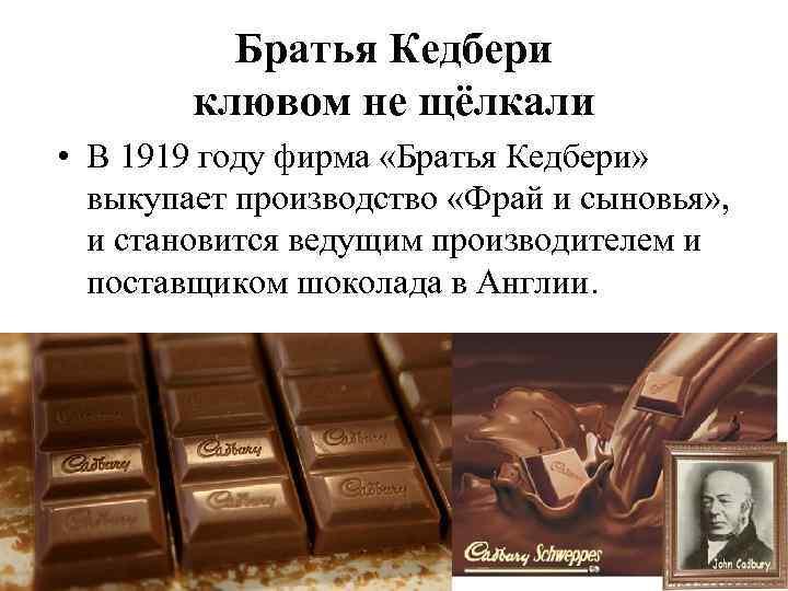 Братья Кедбери клювом не щёлкали • В 1919 году фирма «Братья Кедбери» выкупает производство