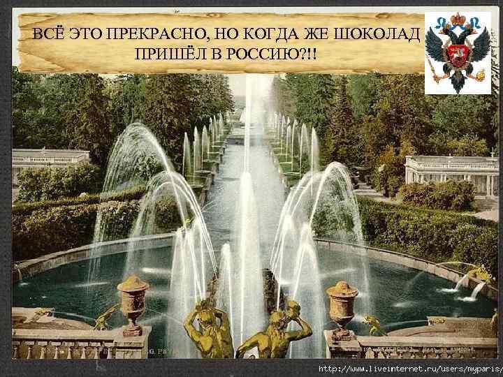 ВСЁ ЭТО ПРЕКРАСНО, НО КОГДА ЖЕ ШОКОЛАД ПРИШЁЛ В РОССИЮ? !!