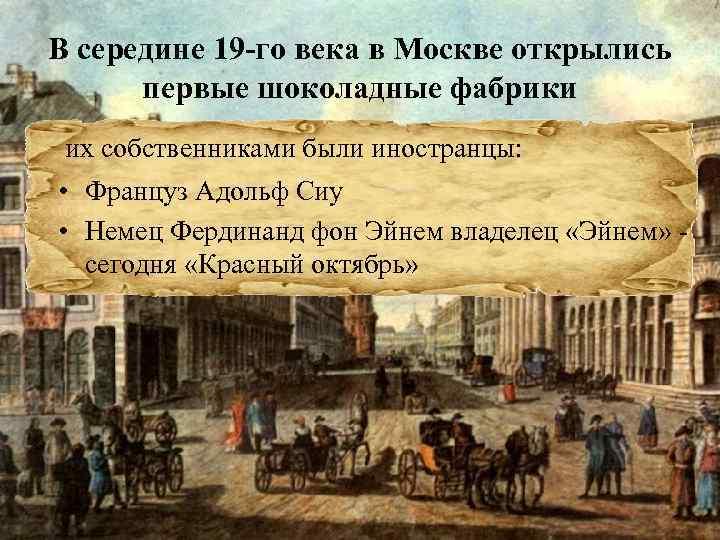 В середине 19 -го века в Москве открылись первые шоколадные фабрики их собственниками были