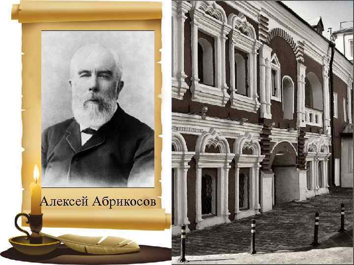 Алексей Абрикосов