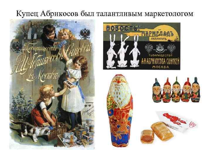 Купец Абрикосов был талантливым маркетологом