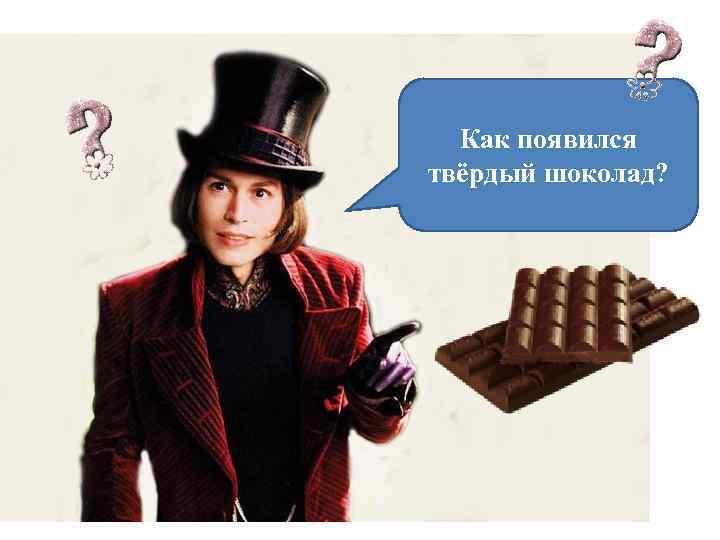 Как появился твёрдый шоколад?