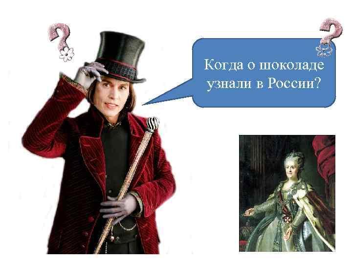 Когда о шоколаде узнали в России?