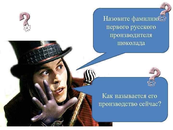 Назовите фамилию первого русского производителя шоколада Как называется его производство сейчас?
