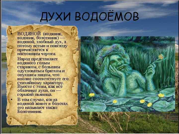 картинки духи славян с картинками листовидный, крупный