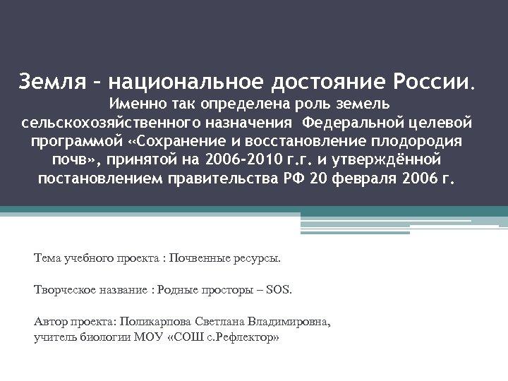 Земля – национальное достояние России. Именно так определена роль земель сельскохозяйственного назначения Федеральной целевой