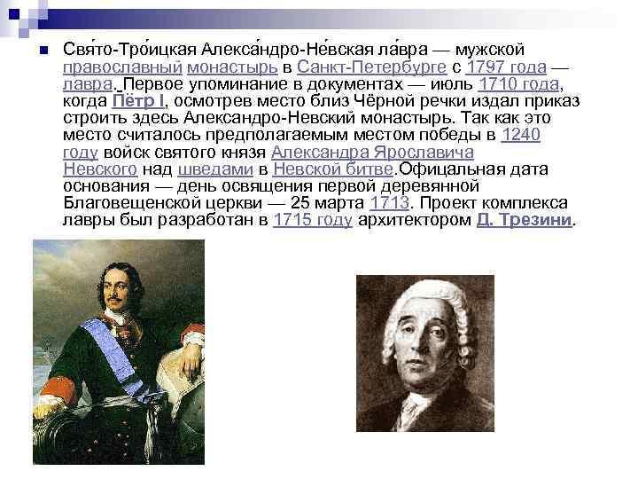 n Свя то-Тро ицкая Алекса ндро-Не вская ла вра — мужской православный монастырь в