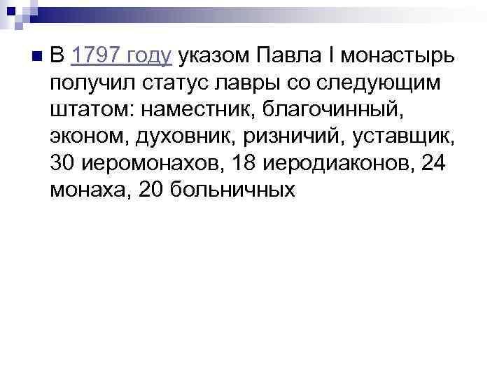 n В 1797 году указом Павла I монастырь получил статус лавры со следующим штатом: