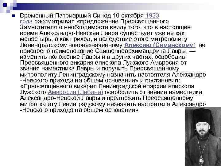 n Временный Патриарший Синод 10 октября 1933 года рассматривал «предложение Преосвященного Заместителя о необходимости