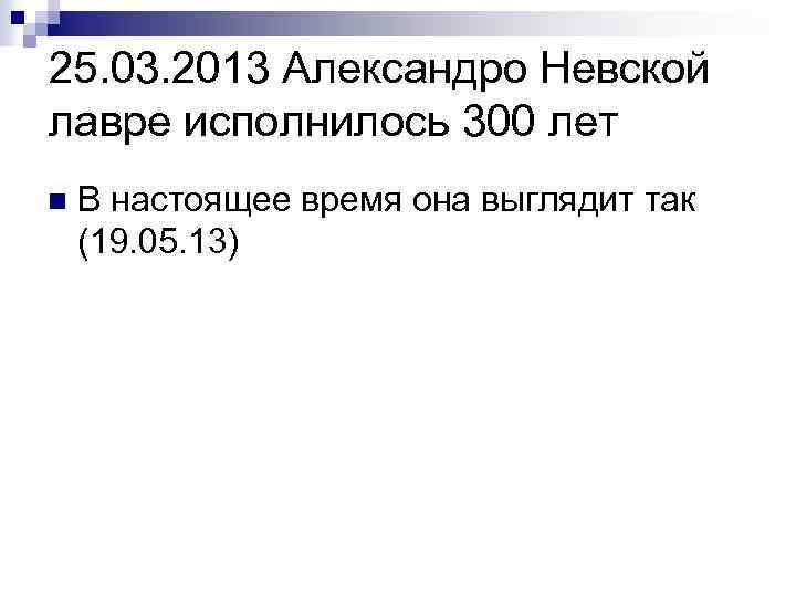 25. 03. 2013 Александро Невской лавре исполнилось 300 лет n В настоящее время она