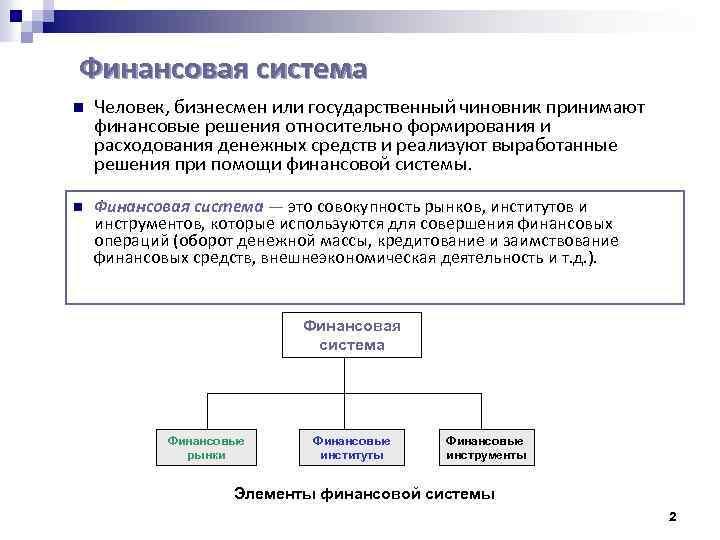 Финансовая система n Человек, бизнесмен или государственный чиновник принимают финансовые решения относительно формирования и