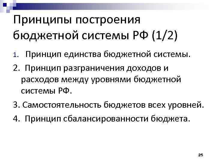 Принципы построения бюджетной системы РФ (1/2) Принцип единства бюджетной системы. 2. Принцип разграничения доходов