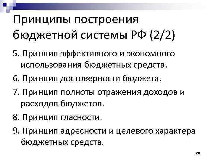 Принципы построения бюджетной системы РФ (2/2) 5. Принцип эффективного и экономного использования бюджетных средств.