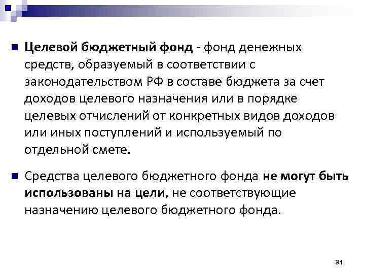 n Целевой бюджетный фонд - фонд денежных средств, образуемый в соответствии с законодательством РФ