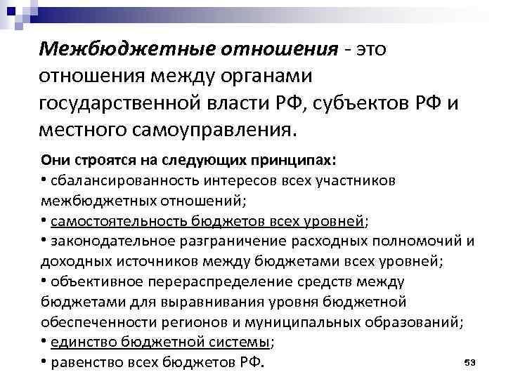 Межбюджетные отношения - это отношения между органами государственной власти РФ, субъектов РФ и местного