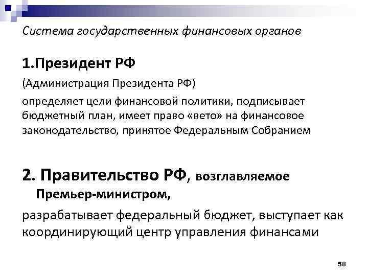 Система государственных финансовых органов 1. Президент РФ (Администрация Президента РФ) определяет цели финансовой политики,