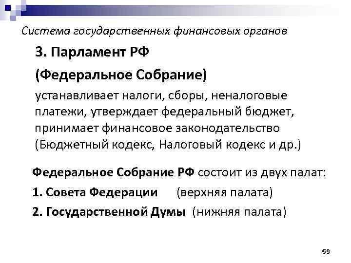 Система государственных финансовых органов 3. Парламент РФ (Федеральное Собрание) устанавливает налоги, сборы, неналоговые платежи,
