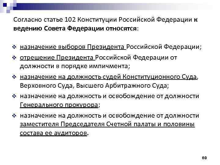 Согласно статье 102 Конституции Российской Федерации к ведению Совета Федерации относятся: v v v