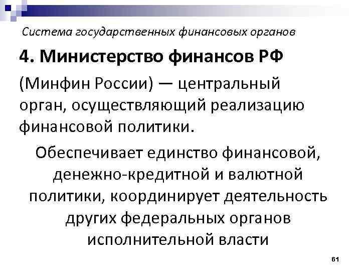 Система государственных финансовых органов 4. Министерство финансов РФ (Минфин России) — центральный орган, осуществляющий