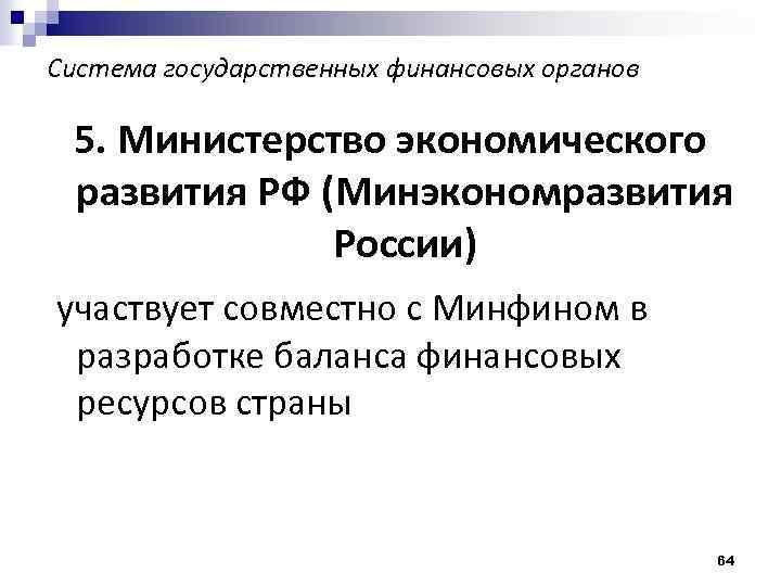 Система государственных финансовых органов 5. Министерство экономического развития РФ (Минэкономразвития России) участвует совместно с