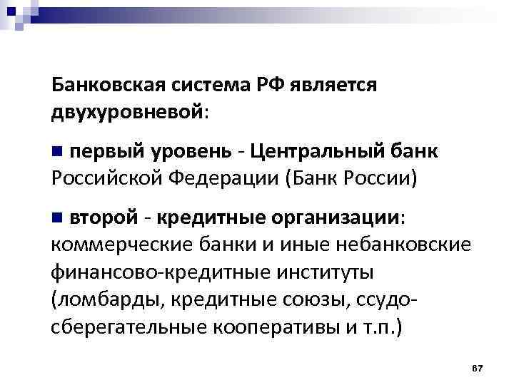 Банковская система РФ является двухуровневой: n первый уровень - Центральный банк Российской Федерации (Банк