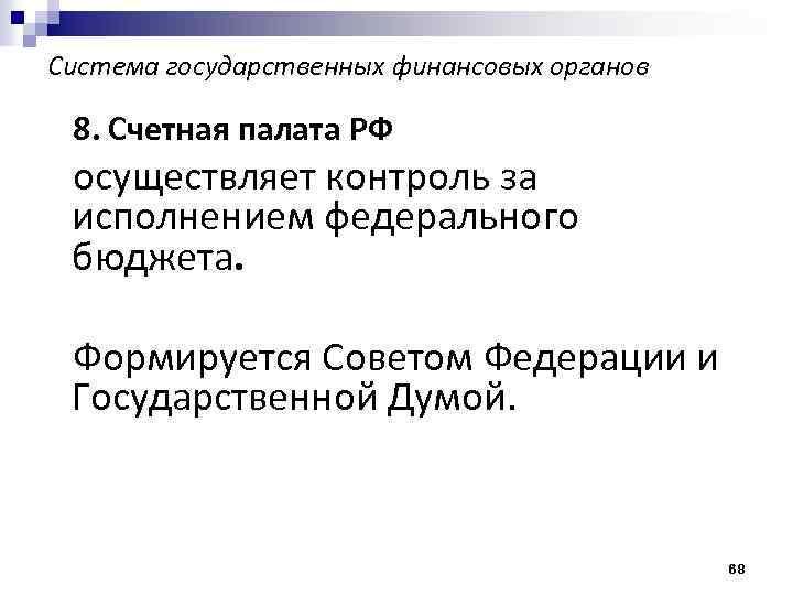 Система государственных финансовых органов 8. Счетная палата РФ осуществляет контроль за исполнением федерального бюджета.