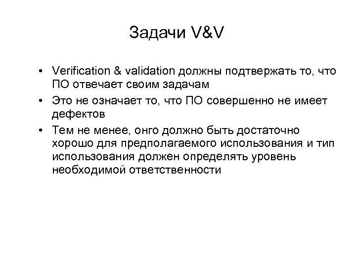 Задачи V&V • Verification & validation должны подтвержать то, что ПО отвечает своим задачам