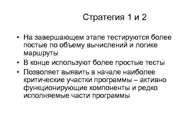 Стратегия 1 и 2 • На завершающем этапе тестируются более постые по объему вычислений