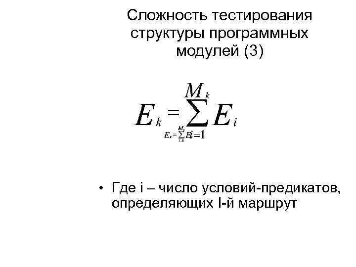 Сложность тестирования структуры программных модулей (3) • Где i – число условий-предикатов, определяющих I-й