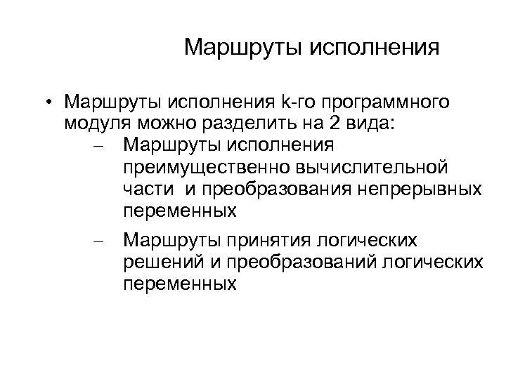 Маршруты исполнения • Маршруты исполнения k-го программного модуля можно разделить на 2 вида: –