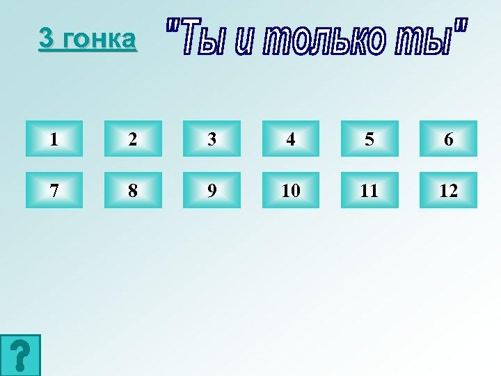 3 гонка 1 2 3 4 5 6 7 8 9 10 11 12