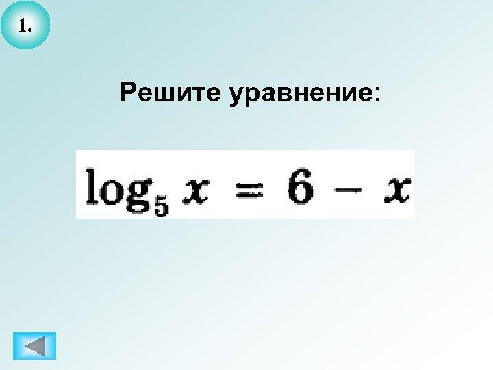1. Решите уравнение: