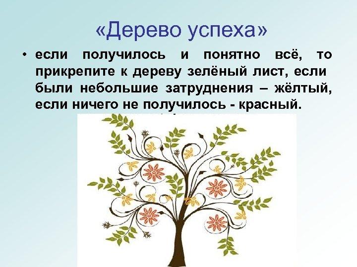 «Дерево успеха» • если получилось и понятно всё, то прикрепите к дереву зелёный