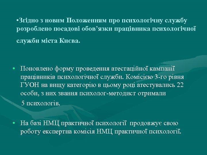 • Згідно з новим Положенням про психологічну службу розроблено посадові обов'язки працівника психологічної