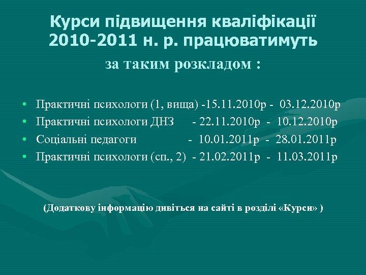 Курси підвищення кваліфікації 2010 -2011 н. р. працюватимуть за таким розкладом : • •