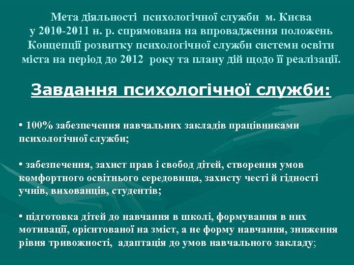 Мета діяльності психологічної служби м. Києва у 2010 -2011 н. р. спрямована на впровадження