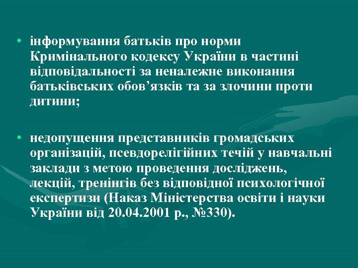 • інформування батьків про норми Кримінального кодексу України в частині відповідальності за неналежне