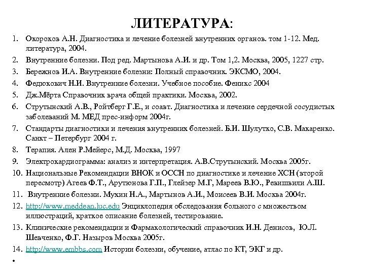 ЛИТЕРАТУРА: 1. Окороков А. Н. Диагностика и лечение болезней внутренних органов. том 1 -12.