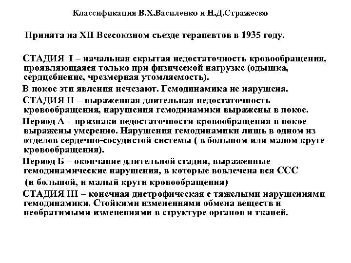 Классификация В. Х. Василенко и Н. Д. Стражеско Принята на ХII Всесоюзном съезде терапевтов