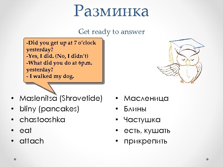 Разминка Get ready to answer -Did you get up at 7 o'clock yesterday? -Yes,