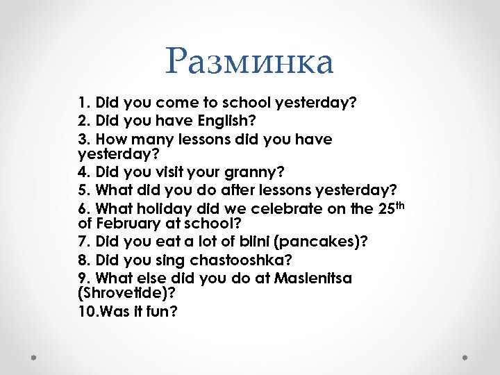 Разминка 1. Did you come to school yesterday? 2. Did you have English? 3.