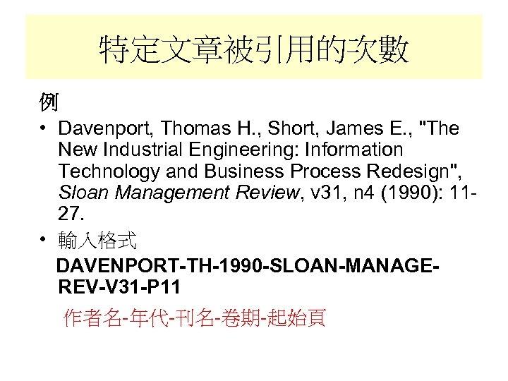 特定文章被引用的次數 例 • Davenport, Thomas H. , Short, James E. ,