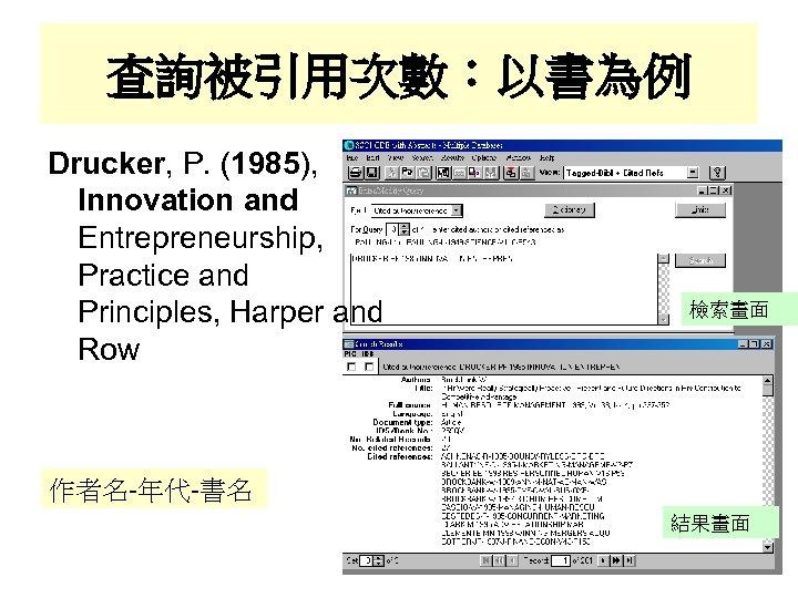 查詢被引用次數:以書為例 Drucker, P. (1985), Innovation and Entrepreneurship, Practice and Principles, Harper and Row 檢索畫面