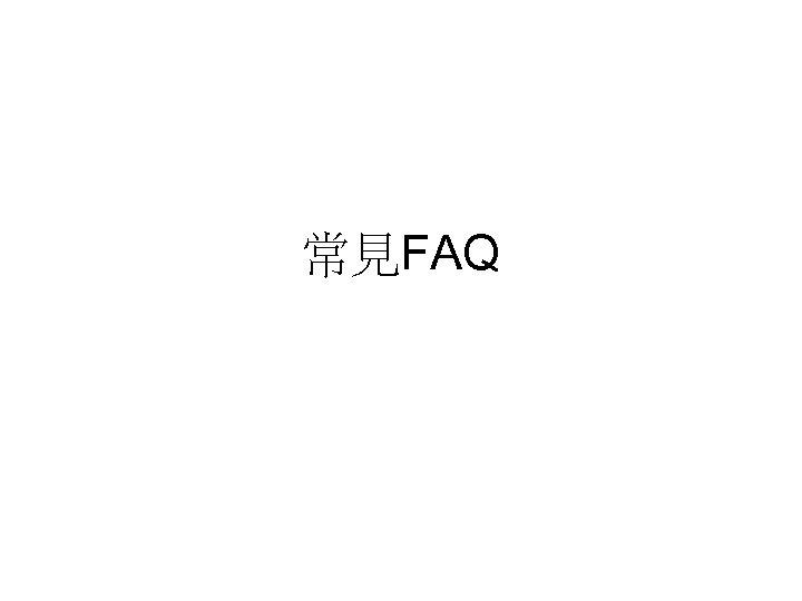 常見FAQ