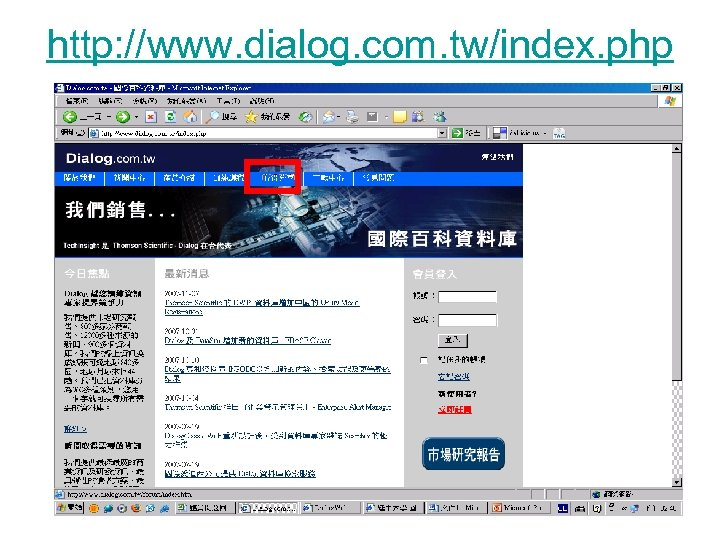 http: //www. dialog. com. tw/index. php