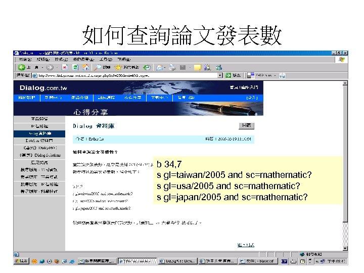 如何查詢論文發表數 b 34, 7 s gl=taiwan/2005 and sc=mathematic? s gl=usa/2005 and sc=mathematic? s gl=japan/2005
